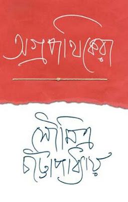 অগ্রপথিকেরা - সৌমিত্র চট্টোপাধ্যায়