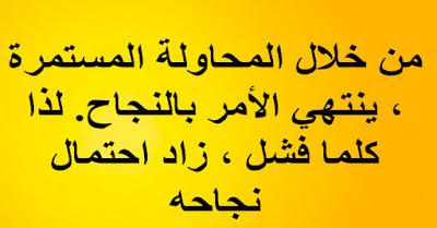 - من خلال المحاولة المستمرة ، ينتهي الأمر بالنجاح. لذا كلما فشل ، زاد احتمال نجاحه.