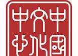 Китайский культурный центр. Лого.jpg