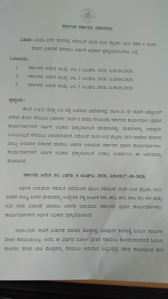 4 months salary release from November -2020 to February 2021