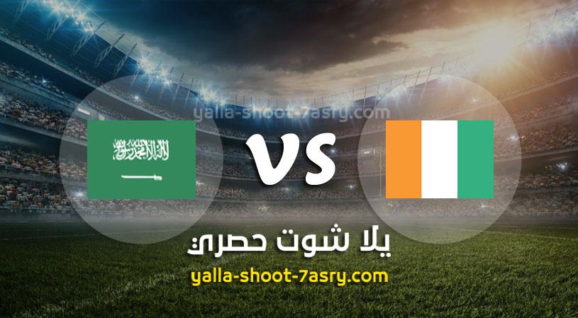 مباراة ساحل العاج والسعودية