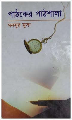 পাঠকের পাঠশালা - মনসুর মুসা