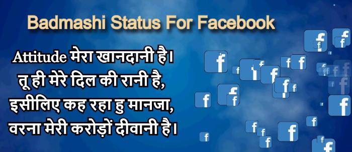 Badmashi Status for Facebook