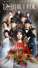 Demon Girl Season 2 China Web Drama