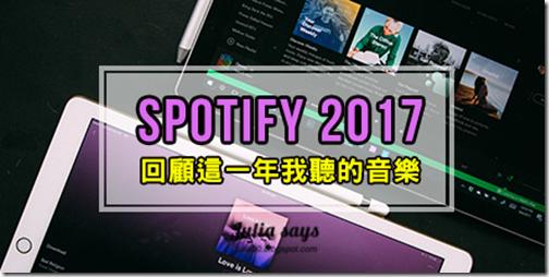 spotify2017