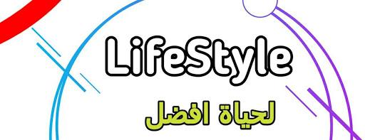 لحياة افضل LifeStyle