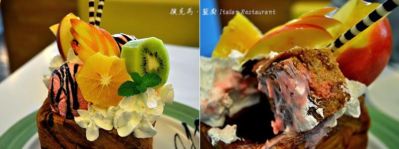 藍廚義式餐廳