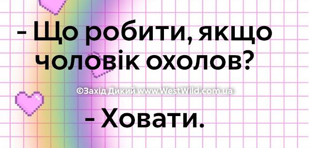 Захід Дикий - Анекдоти українською