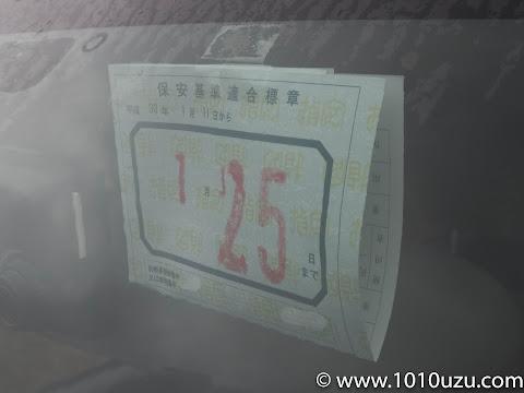 車検後にもらえる保安基準適合標章