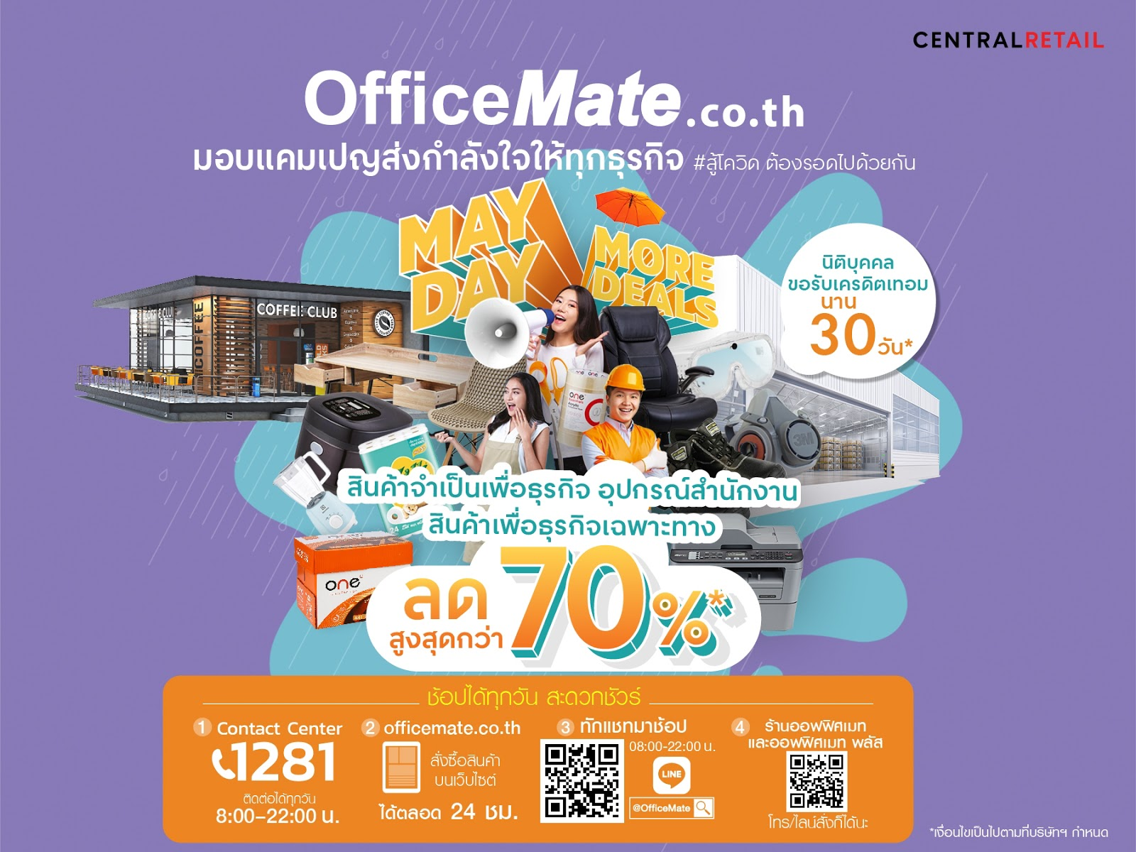 OfficeMate ช่วยทุกธุรกิจ #สู้โควิด ต้องรอดไปด้วยกัน  ลดราคาสินค้าจำเป็นกว่า 6,000 รายการ สูงสุดถึง 70% เน้นสินค้าเพื่อคนขายของออนไลน์ คนทำร้านอาหารและคาเฟ่ และผู้ประกอบการโรงงานบริการจัดส่งฟรี ภายในวันทำการถัดไป