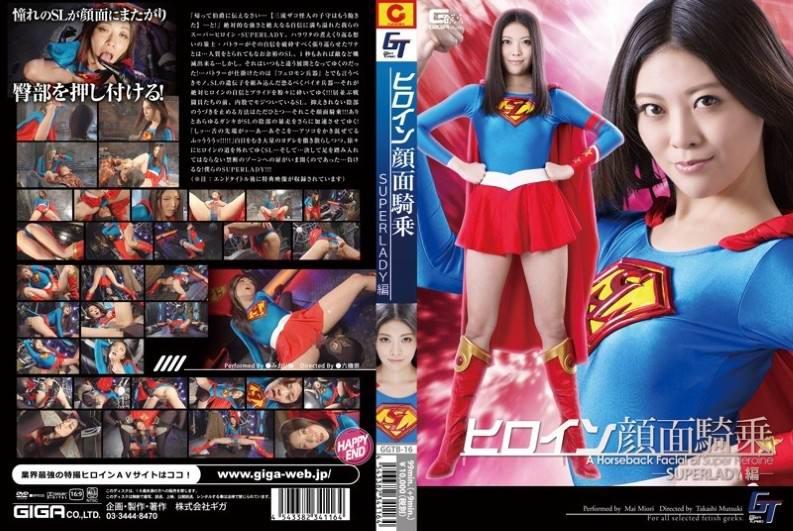 GGTB-16 Heroine A Horseback Facial of Super Lady - Mai Miori