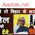PATNA :पटना के होटल में लड़की और शराब के साथ पार्टी करते हुए 4 लड़की और 12 युवक गिरफ्तार