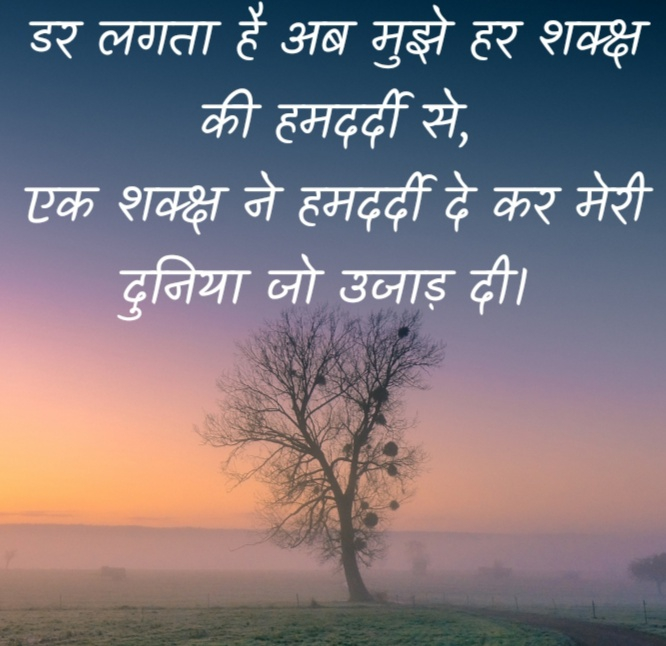 Hindi sad quotes about life download and share | Sad quotes in hindi