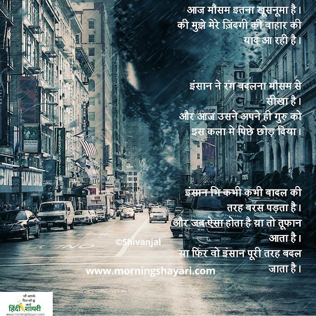 Mausam Shayari, Weather Shayari, Ritu Shayari, Baarish Shayari, Baadal Shayari, Baarish Image