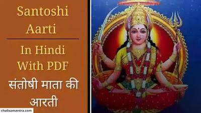 Santoshi Mata Aarti in Hindi With PDF