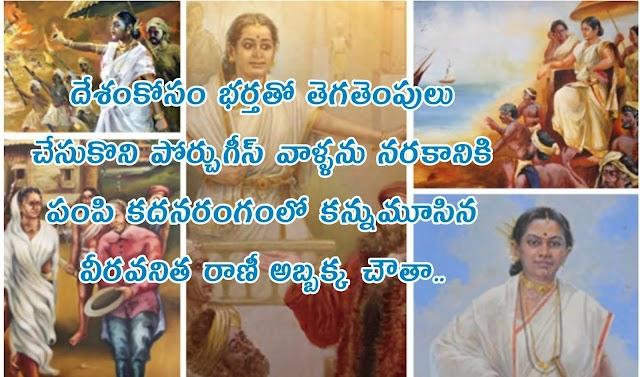 ధీరవనిత రాణి అబ్బక్క చౌత - About Rani Abbakka Chowta in telugu - megaminds