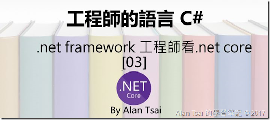[.net framework core][03]工程師的語言 C# @ Alan Tsai 的學習筆記|An Asp .Net Mvc Web Developer Blog