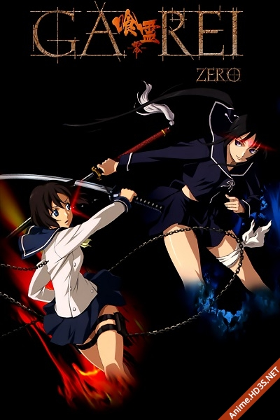 Ga-Rei Zero BD