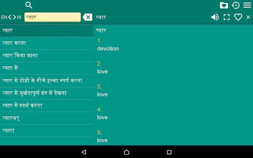 hindi to hindi dictionary free download pdf