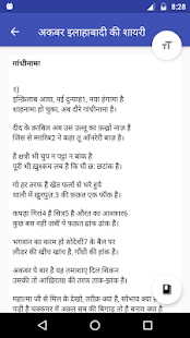 Shayari in Hindi by Urdu Poets शायरी - náhled