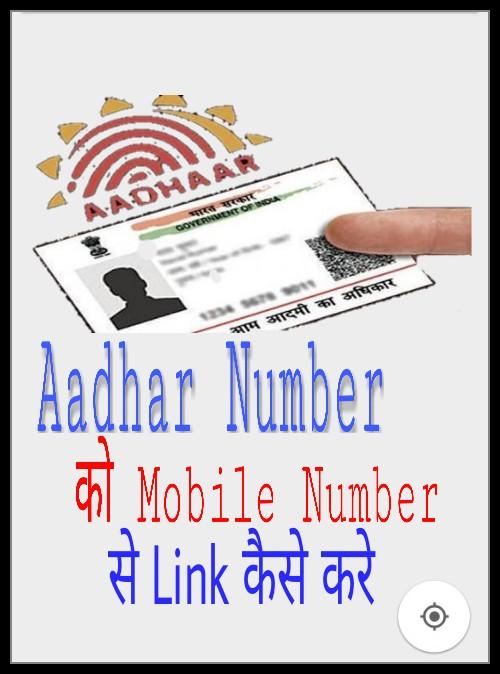 आधार Card Number को Mobile Number से Link कैसे करे ?