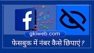 फेसबुक में नंबर कैसे छिपाएं|Facebook main number kaise chupaye| Facebook mein kaise number only me krein