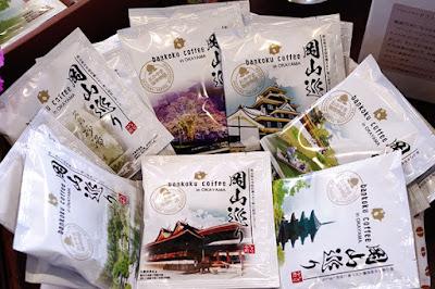 おすすめコーヒー:岡山巡りドリップバッグ