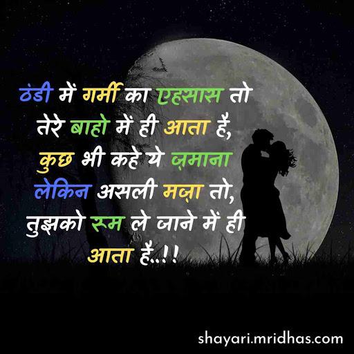 Sexy Shayari Hindi