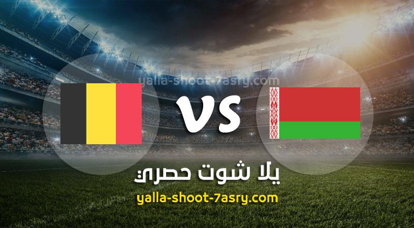 مباراة روسيا البيضاء وبلجيكا