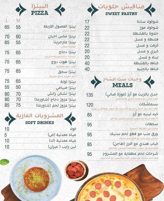 منيو ابو العز السوري 5