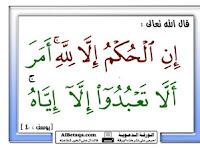 Ayat yang Patut Dijadikan Renungan bagi Orang yang Melupakan Syariah Allah!