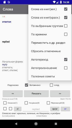 Чтение на английском языке+флэш карточки WordsApp screenshot 4