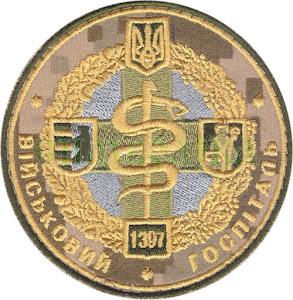 Військовий госпіталь 1397  тк.NDU \нарукавна емблема