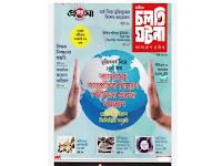 প্রথম আলো চলতি ঘটনা: বাংলাদেশ ও বিশ্ব- মার্চ ২০২০- PDF ফাইল