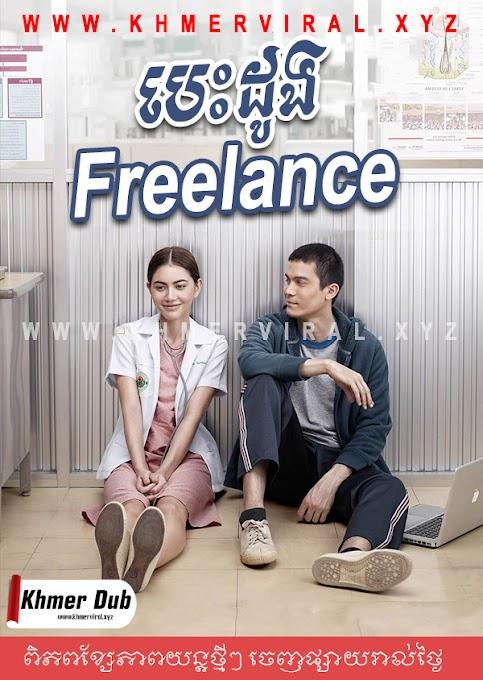 បេះដូង Freelance - Besdong Freelance