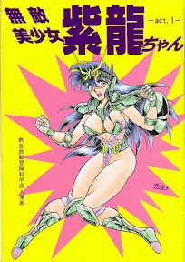 – Muteki Bishojo Shiryu-chan