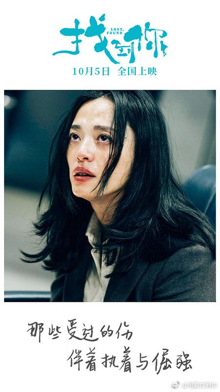 Lost, Found China Movie