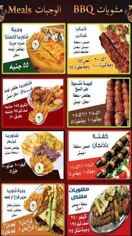 منيو مطعم ابو يوسف السوري 2