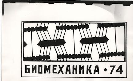 Биомеханика 1974