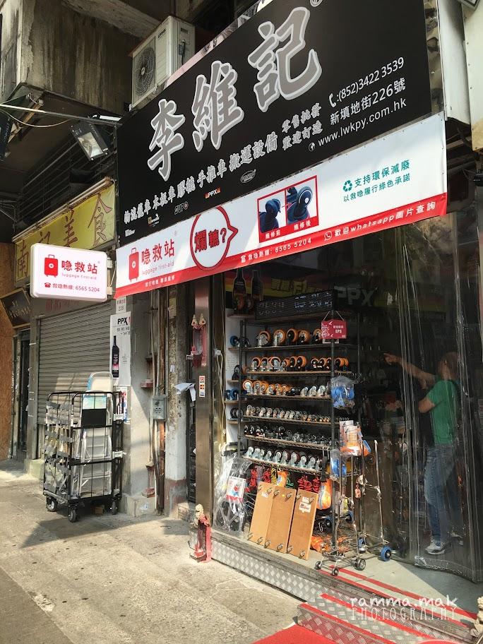 維修店實為一膠輪專賣店