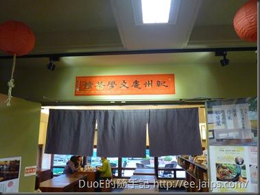 紀州庵文學森林-文學茶館2