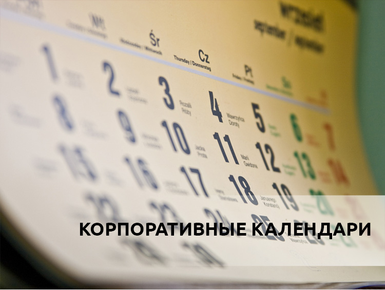 poligraphy_kalendari (1).jpg