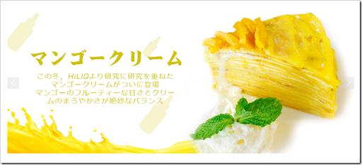mango-kuri-mu