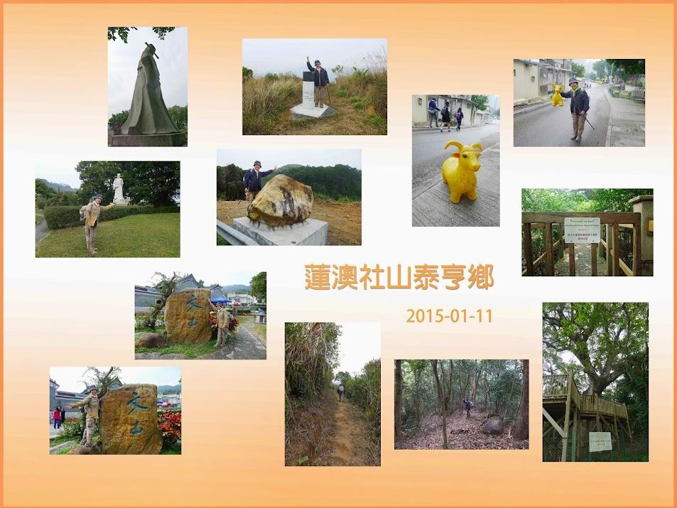OLIVE-JADE 行山記錄: 蓮澳社山泰亨鄉 – 自由行 2015-01-11
