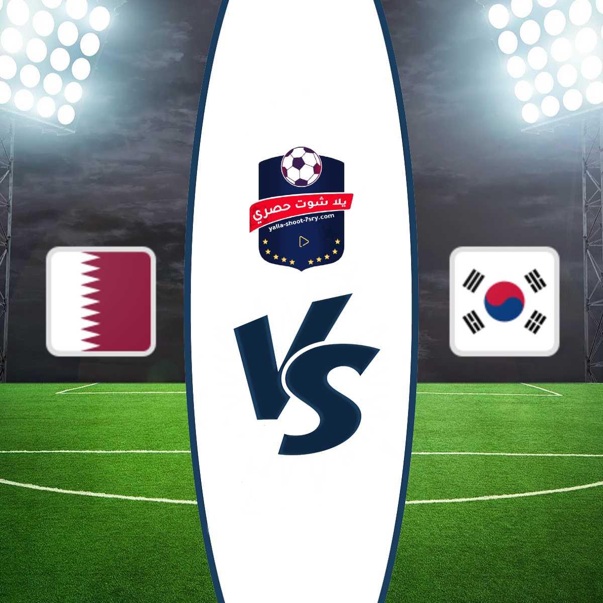 مشاهدة مباراة قطر وكوريا الجنوبية