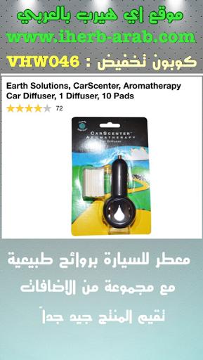 معطر للسيارة بروائح طبيعية  Earth Solutions, CarScenter, Aromatherapy Car Diffuser, 1 Diffuser, 10 Pads