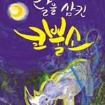 달을 삼킨 코뿔소 - 2015년 6월 이달의 그림책
