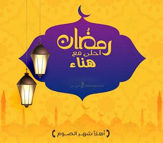 رمضان احلى مع هناء