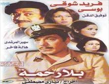 فيلم بلا رحمه