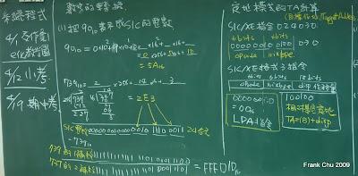 系統程式復習:數字的轉換及補數計算, 不同定址模式的目標位址計算